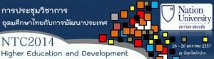 LAMPANG U-TOWN _LAMPANG _Gateway to ASEAN 2020