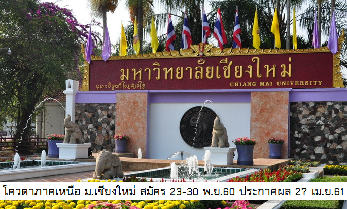 chiangmai university quota
