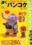 歩くバンコク タイのオススメガイドブック