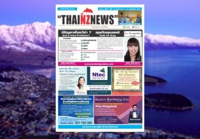 THAINZ NEWS 1 AUGUST 2016