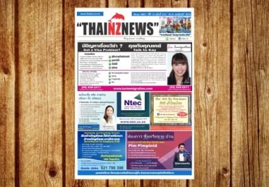 THAINZ NEWS 16 AUGUST 2016