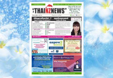 THAINZ NEWS 16 FEBRUARY 2017