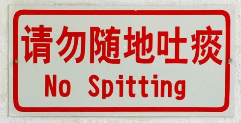800px-No_spitting_sign_(China)