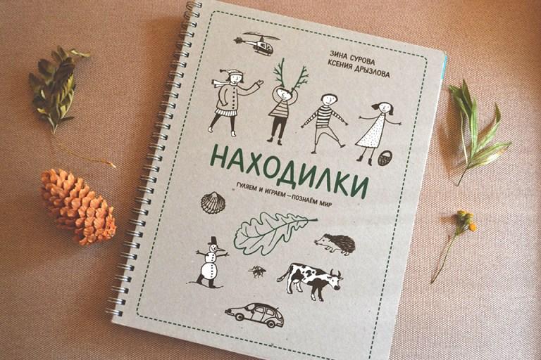 Книжная полка мамы: книга «Находилки»