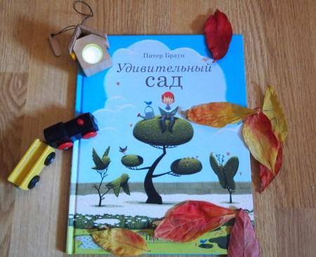 Книжная полка мамы: обзор книги «Удивительный сад»