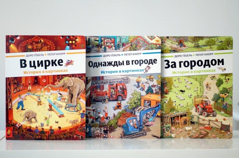 Мир в картинках: книги «В цирке», «В городе», «За городом»