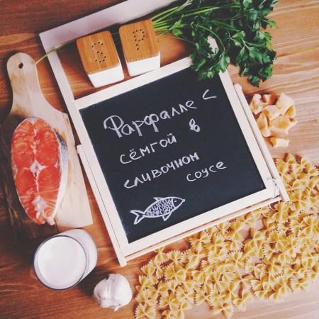 Быстрые рецепты от Вероники: фарфалле с семгой в сливочном соусе