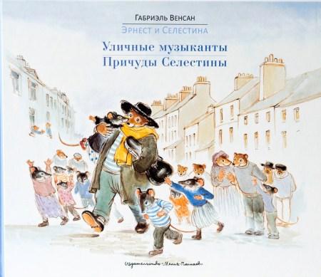 Книжная полка мамы: обзор книг «Эрнест и Селестина»