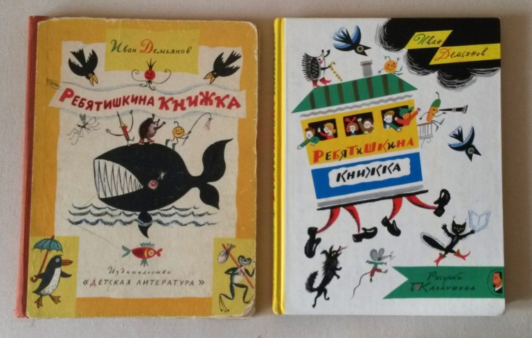 Дух времени: «Ребятишкина книжка» в старом и новом издании
