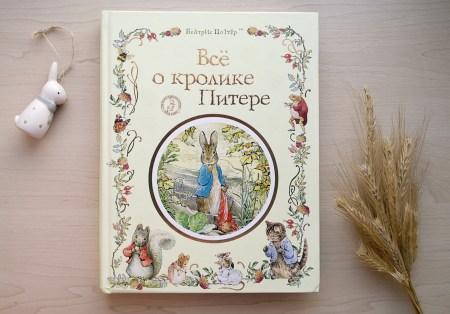 Книжная полка мамы: Все о кролике Питере