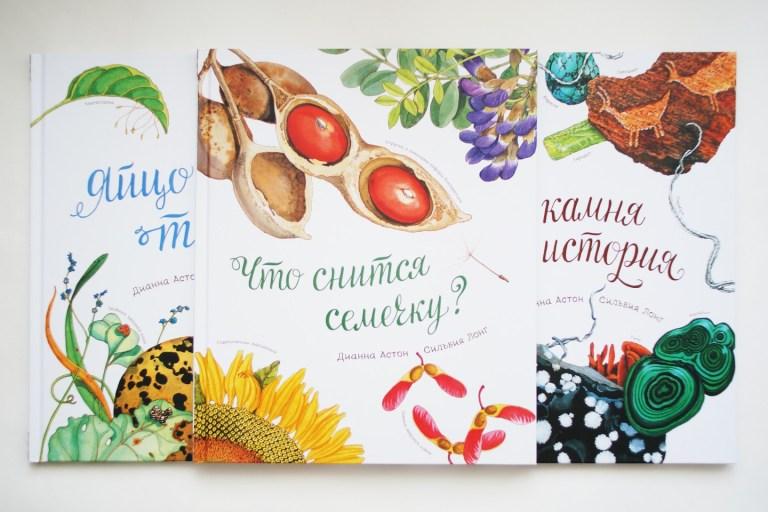 Красочные книги: «Что снится семечку» «У камня своя история» и «Яйцо любит тишину»