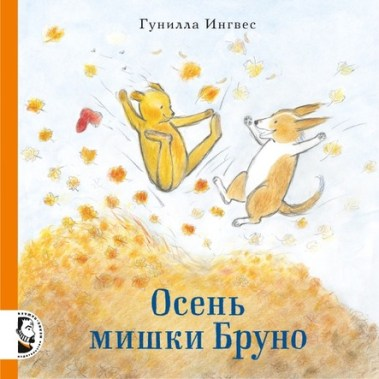 Большая подборка детских книг про осень