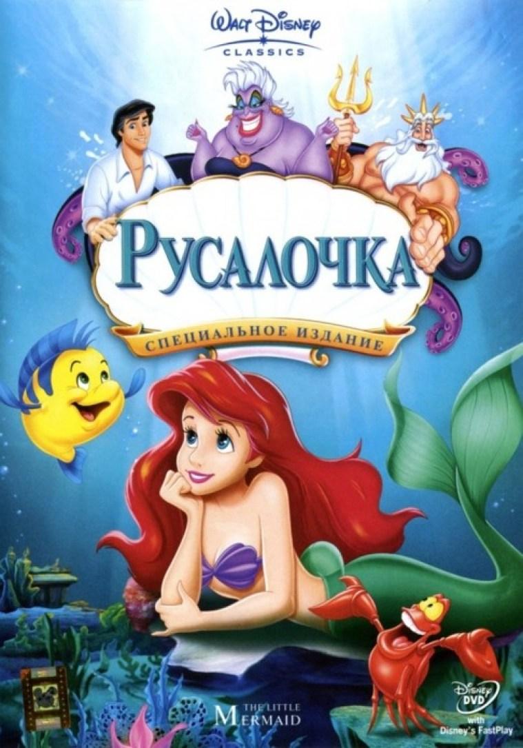 Мультфильмы из детства родителей: 12 шедевров Disney