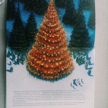 Книжная полка мамы: Как Дед Мороз на свет появился