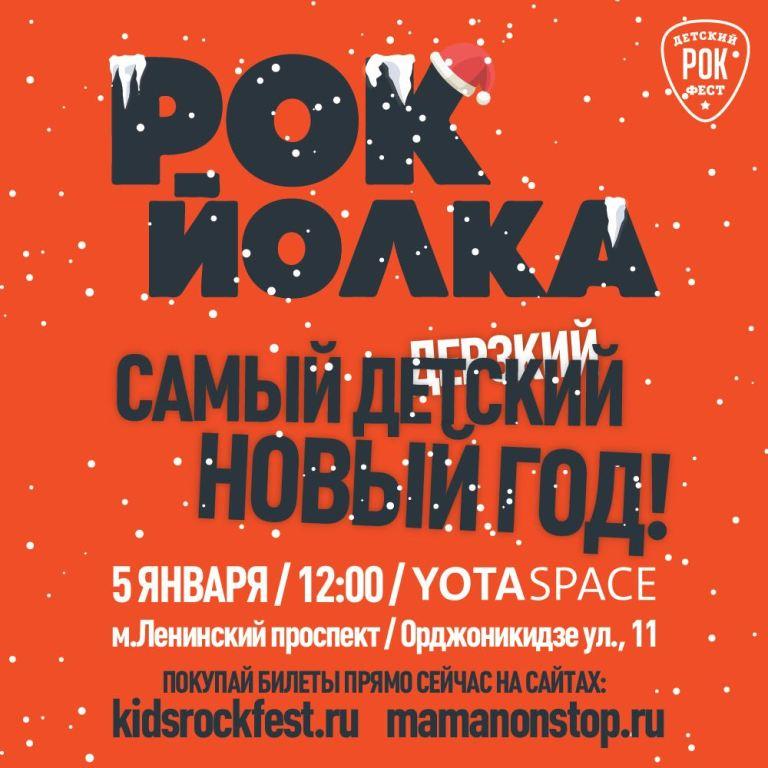5 января 2017: Рок-Йолка в клубе » YotaSpace»