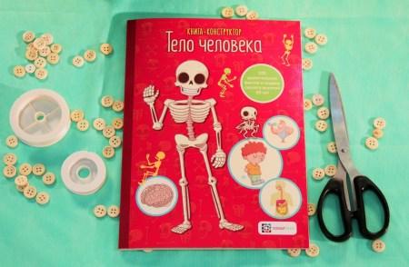 Обзор книги-конструктор: Тело человека