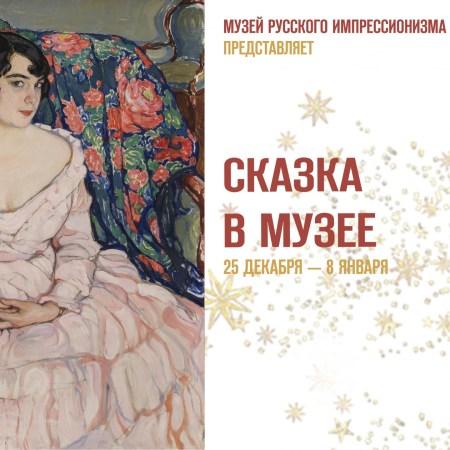 Новогодняя программа в музее русского импрессионизма