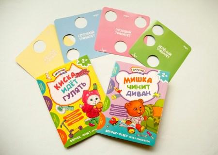 Развивающие книги-игрушки с трафаретами серии «Академия малыша»