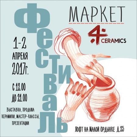 Фестиваль — маркет керамики от 4ceramics