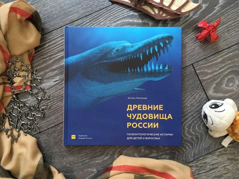 Обзор книги «Древние чудовища России»
