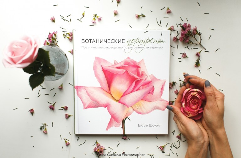 Обзор новой книги «Ботанические портреты»