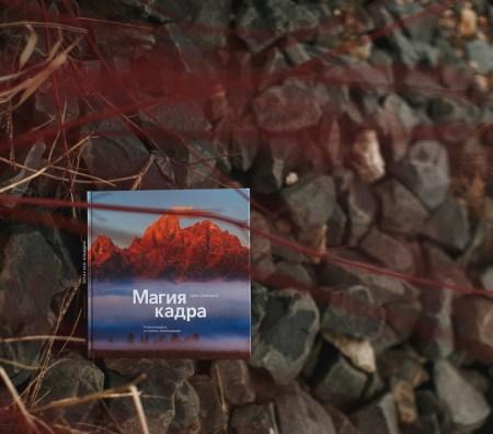 Обзор книги для фотографов «Магия кадра»