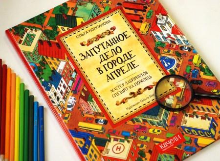 Обзор книги «Запутанное дело в городе Апреле»
