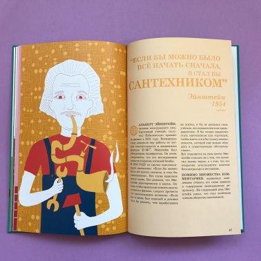 Анн Жонас — «Veni Vidi Vici. 33 афоризма великих людей»