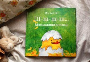 Четыре сонные книги для самых маленьких от издательства «Качели»
