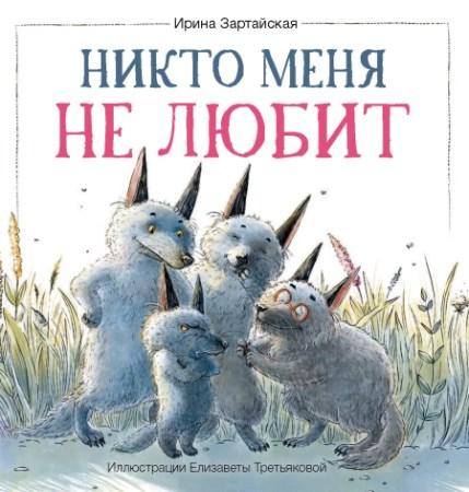 Книги: «Никто меня не любит», И. Зартайская