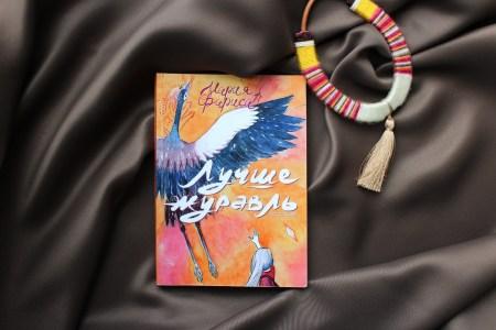 Книги: «Лучше журавль», Мария Фариса