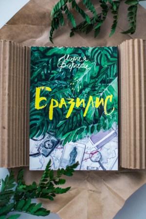 Книги: «Бразилис», автор Мария Фариса