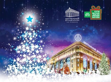 Главный Дед Мороз страны приглашает на новогоднее представление в ЦДМ на Лубянке
