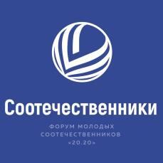 Молодежный форум «Соотечественники»