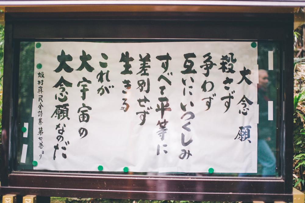 tokyo-151121-39