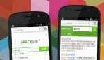 Qihoo-360-Search-mobile