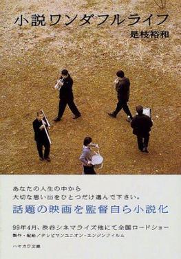 After Life movie poster - Hirokazu Koreeda - restricted narration, subjectivity, objectivity