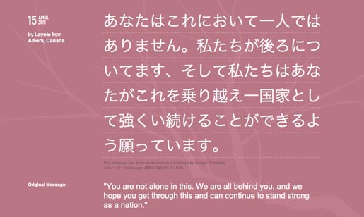 Messages for Japan site