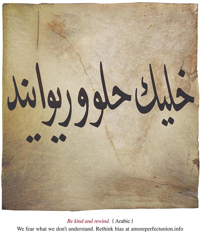 Be kind and unwind in Arabic