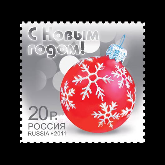 Russia New Year Stamp 2011