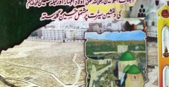 Umhat Ul Momineen Urdu By Abdul Khaliq Tawakli Pdf