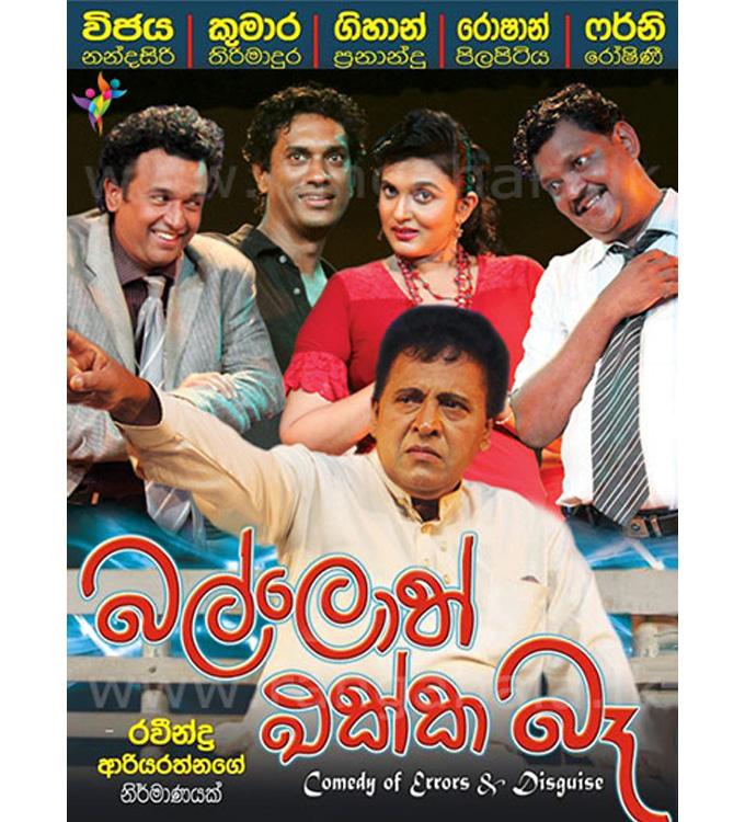 thelocalist.com-sri-lankan-theatre