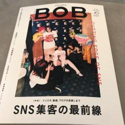 美容 美容師 美容院 美容師 theorder ザオーダー 名古屋 栄 矢場町 業界誌 月間BOB 四宮 ブログ
