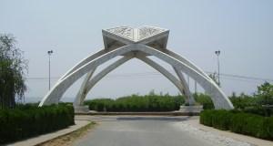 Quaid-i-Azam_University_Entrance