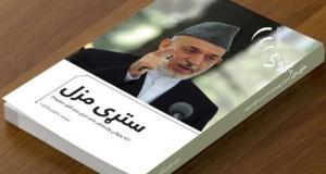 Karzai book