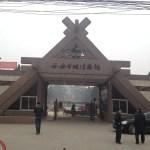 The Banpo Village Museum.