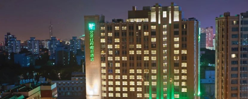 The Holiday Inn Beijing Haidian, an IHG property.