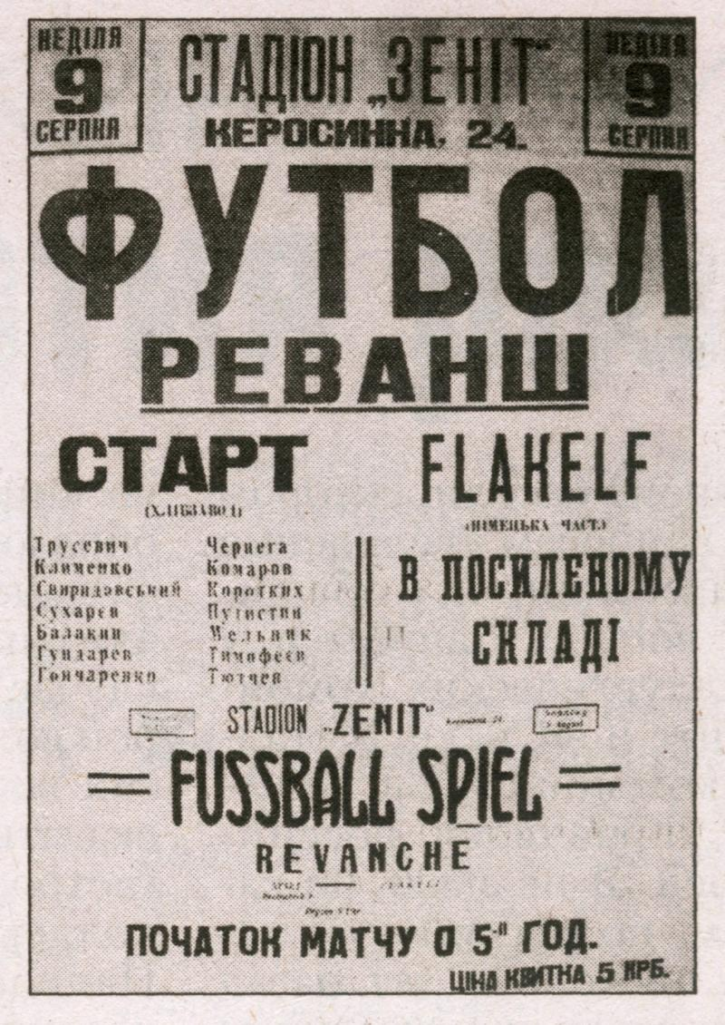 death_match_bill-the-ukrainian-poster-about-the-revanche-match
