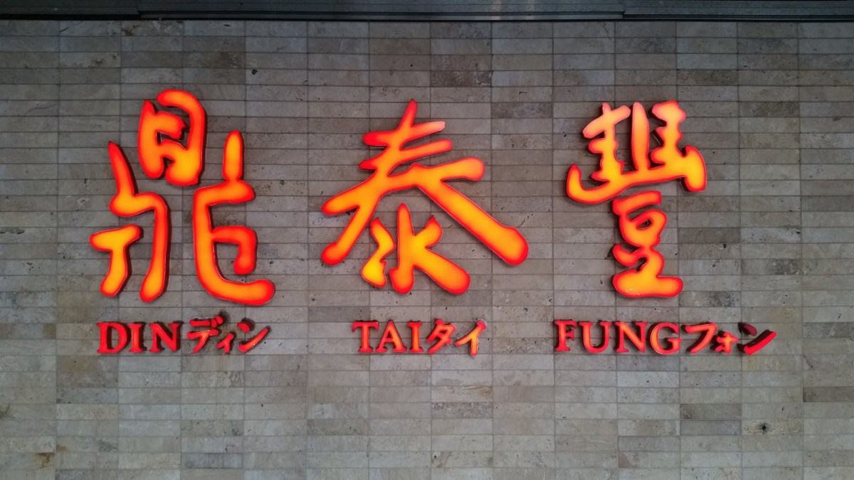 Din Tai Fung : A Culinary Delight That's Easy on the Budget