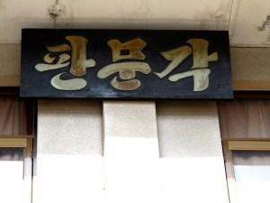 Namyangju Studios, Korea
